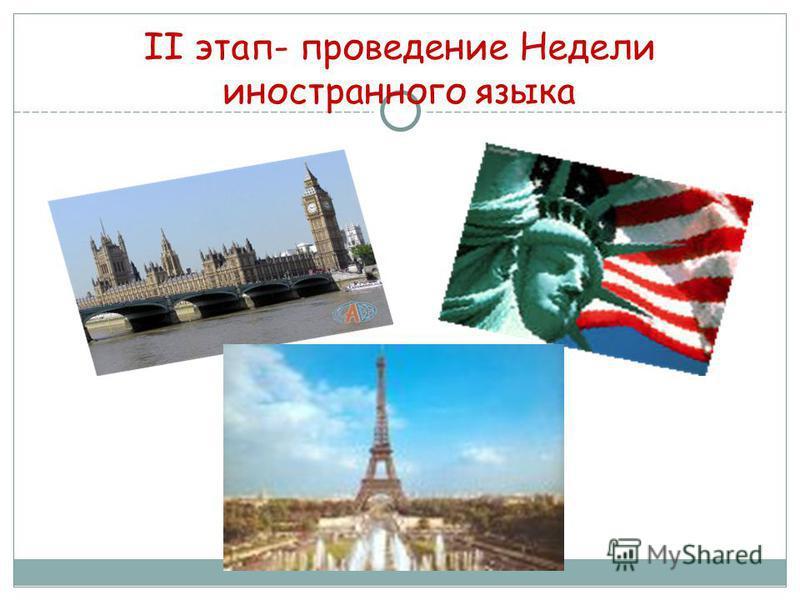 II этап- проведение Недели иностранного языка