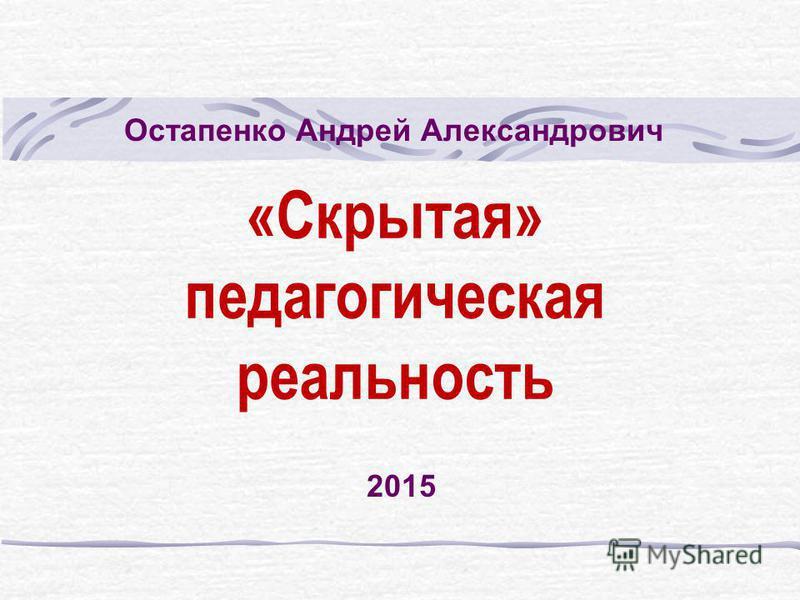 «Скрытая» педагогическая реальность Остапенко Андрей Александрович 2015
