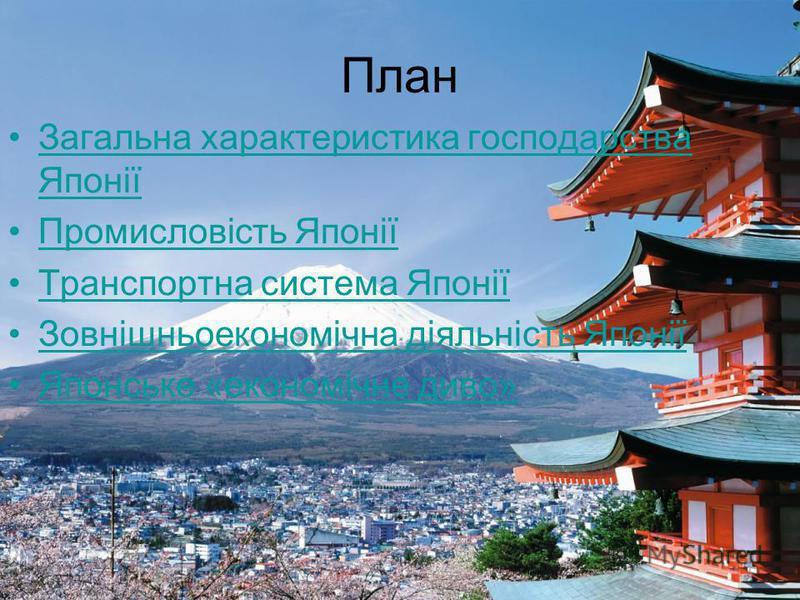 План Загальна характеристика господарства ЯпоніїЗагальна характеристика господарства Японії Промисловість Японії Транспортна система Японії Зовнішньоекономічна діяльність Японії Японське «економічне диво»