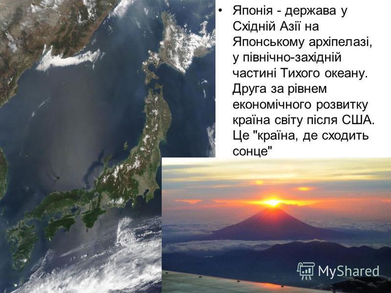 Японія - держава у Східній Азії на Японському архіпелазі, у північно-західній частині Тихого океану. Друга за рівнем економічного розвитку країна світу після США. Це країна, де сходить сонце
