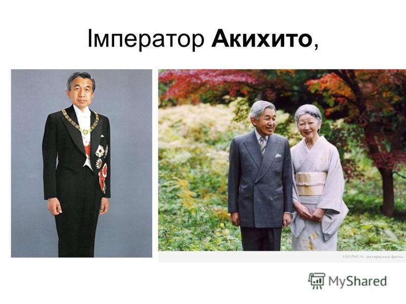 Імператор Акихито,