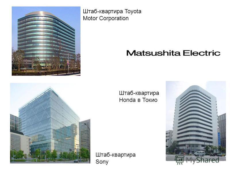 Штаб-квартира Toyota Motor Corporation Штаб-квартира Sony Штаб-квартира Honda в Токио