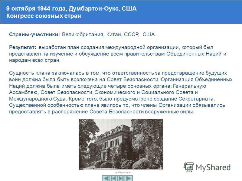 28 ноября 1 декабря 1943 года, Тегеран Международная конференция Страны-участники: США, СССР, Великобритания. Результат: подписание декларации о разработке согласованных планов для окончательной победы во второй мировой войне. «Мы верим, что существу