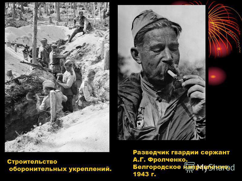 Командир взвода противотанковых ружей лейтенант Логинов с бойцами. 1942 г. Комбат