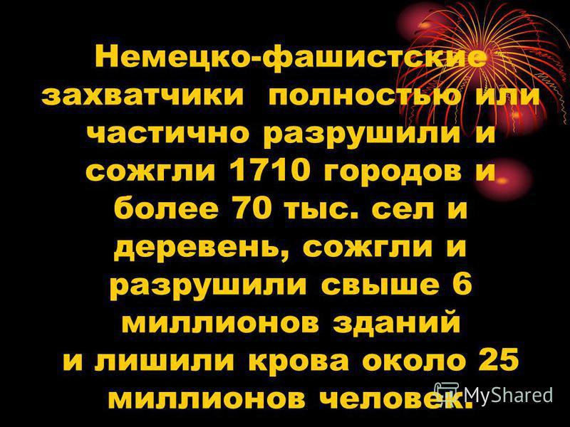 Красная Армия потеряла убитыми и ранеными 850 тыс. человек, 9,5 тыс. орудий, свыше 6 тыс. танков, около 3,5 тыс. самолетов; в плен попало около 1 млн. человек.