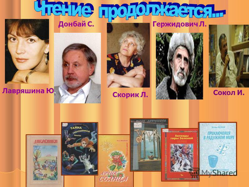 Лавряшина Ю. Донбай С. Скорик Л. Гержидович Л. Сокол И.