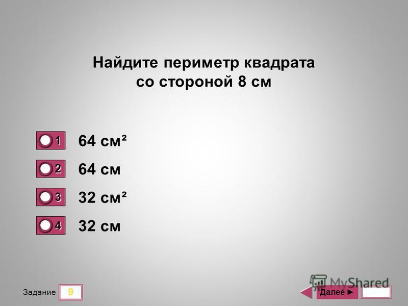 9 Задание 64 см² 64 см 32 см² 32 см Далее Найдите периметр квадрата со стороной 8 см 1 0 2 0 3 0 4 1