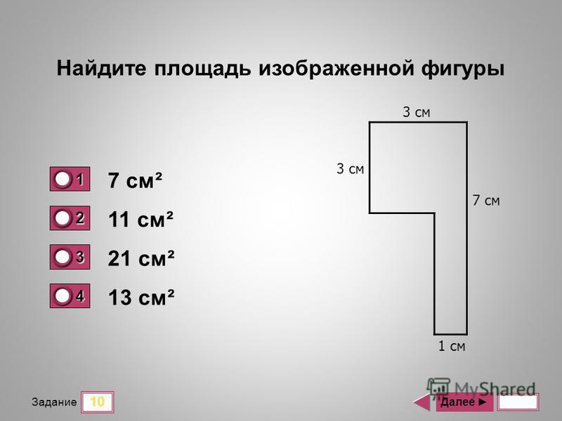 10 Задание 7 см² 11 см² 21 см² 13 см² Далее Найдите площадь изображенной фигуры 3 см 1 см 7 см 1 0 2 0 3 0 4 1