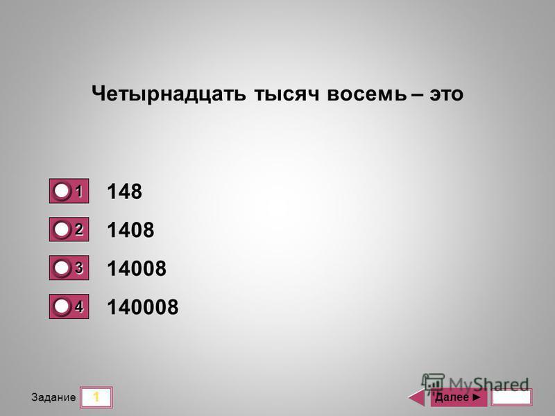 1 Задание 148 1408 14008 140008 Далее Четырнадцать тысяч восемь – это 1 0 2 0 3 1 4 0