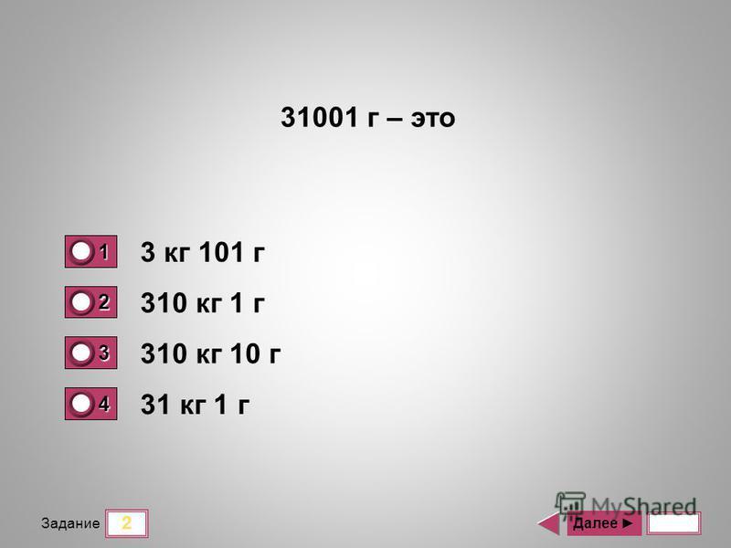 2 Задание 3 кг 101 г 310 кг 1 г 310 кг 10 г 31 кг 1 г Далее 31001 г – это 1 0 2 0 3 0 4 1