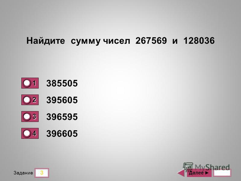 3 Задание 385505 395605 396595 396605 Далее Найдите сумму чисел 267569 и 128036 1 0 2 1 3 0 4 0