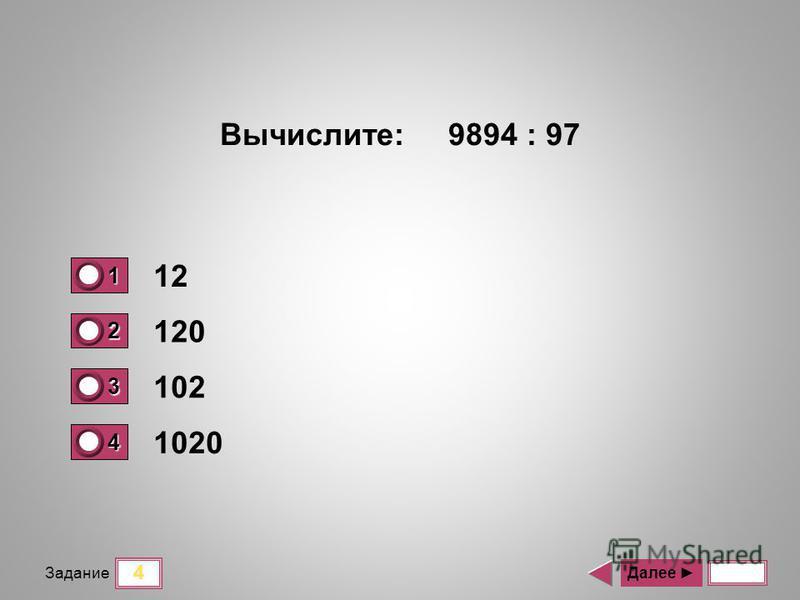 4 Задание 12 120 102 1020 Далее Вычислите: 9894 : 97 1 0 2 0 3 1 4 0