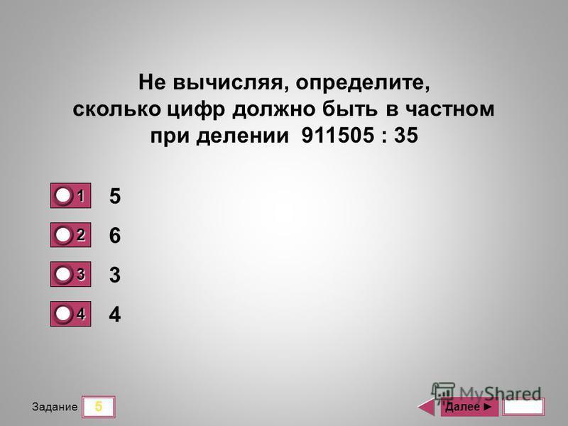 5 Задание 5 6 3 4 Далее Не вычисляя, определите, сколько цифр должно быть в частном при делении 911505 : 35 1 1 2 0 3 0 4 0