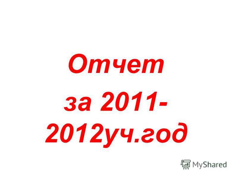 Отчет за 2011- 2012 уч.год