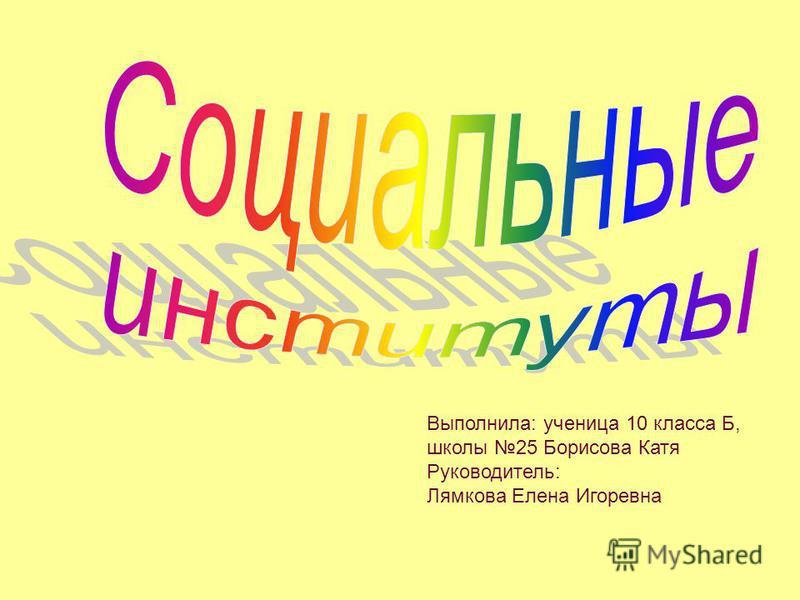 Выполнила: ученица 10 класса Б, школы 25 Борисова Катя Руководитель: Лямкова Елена Игоревна