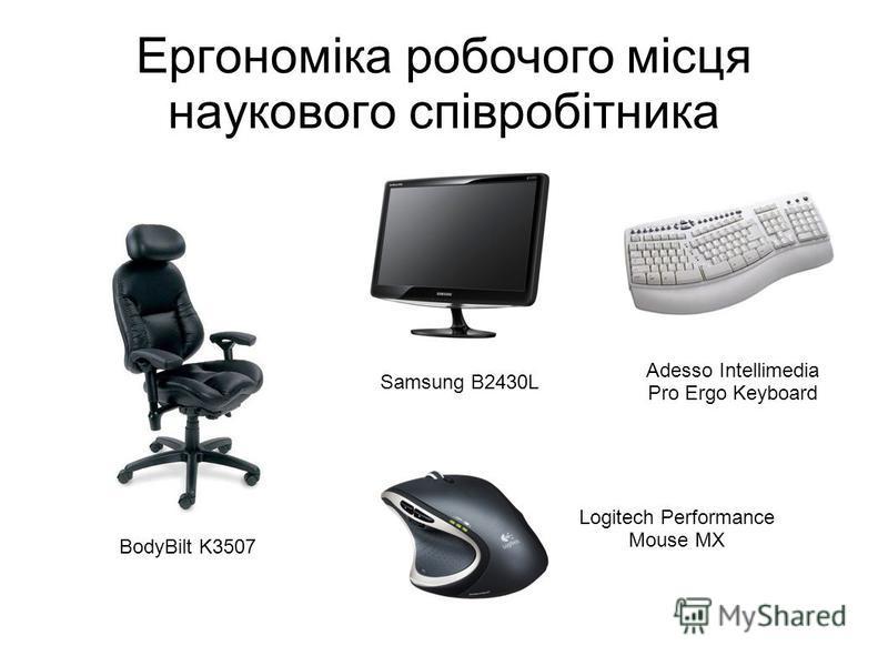 Ергономіка робочого місця наукового співробітника BodyBilt K3507 Samsung B2430L Adesso Intellimedia Pro Ergo Keyboard Logitech Performance Mouse MX
