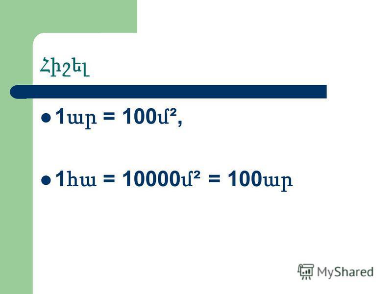 Հիշել 1 ար = 100 մ ², 1 հա = 10000 մ ² = 100 ար