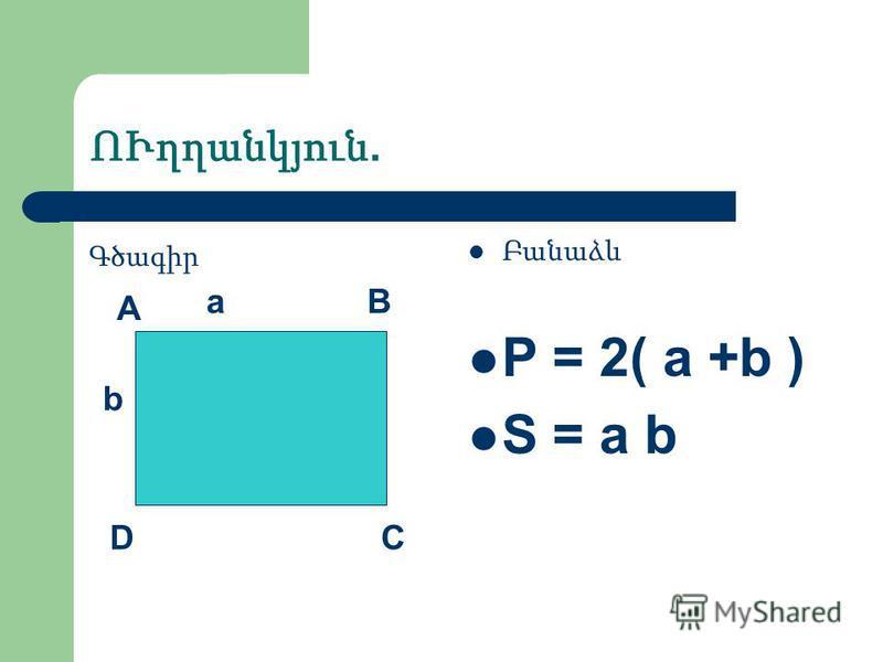 ՈՒղղանկյուն. Գծագիր Բանաձև Р = 2( а +b ) S = a b A B DC a b
