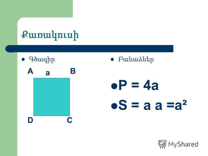 Քառակուսի Գծագիր Բանաձևեր P = 4a S = a a =a² AB CD a