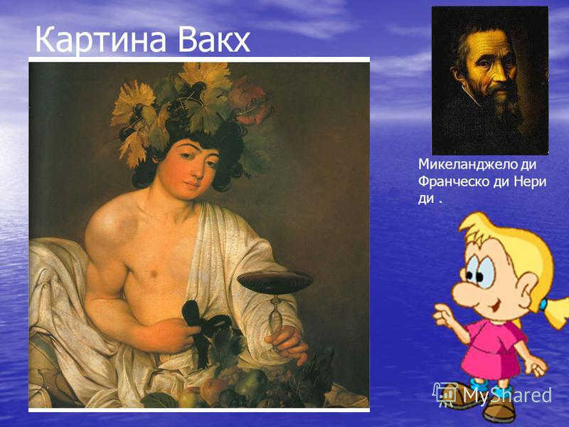 Картина Вакх Микеланджело ди Франческо ди Нери ди.