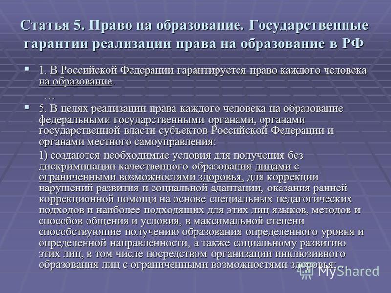 Статья 5. Право на образование. Государственные гарантии реализации права на образование в РФ 1. В Российской Федерации гарантируется право каждого человека на образование. 1. В Российской Федерации гарантируется право каждого человека на образование