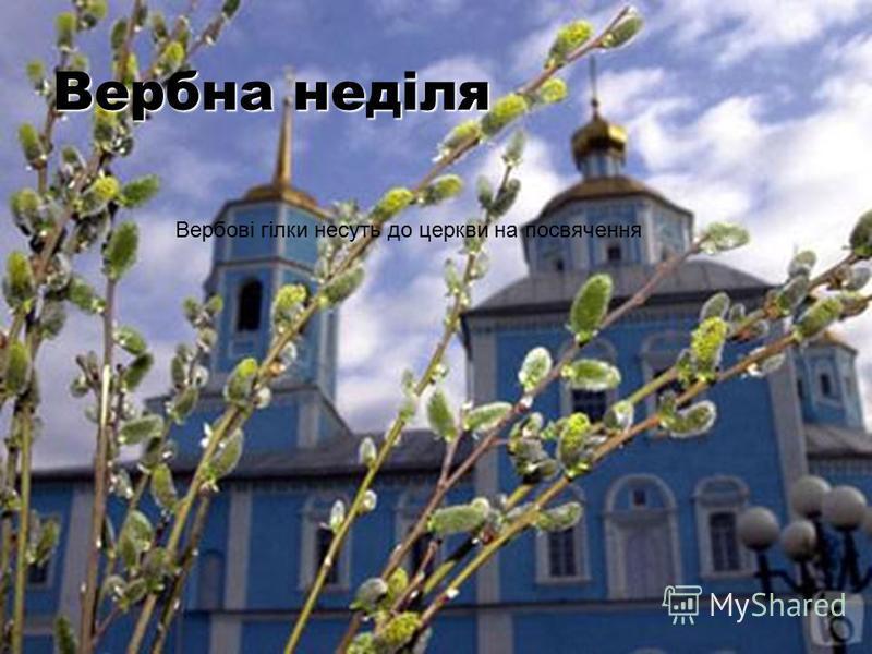Вербна неділя Вербові гілки несуть до церкви на посвячення