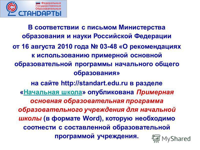 В соответствии с письмом Министерства образования и науки Российской Федерации от 16 августа 2010 года 03-48 «О рекомендациях к использованию примерной основной образовательной программы начального общего образования» на сайте http://standart.edu.ru