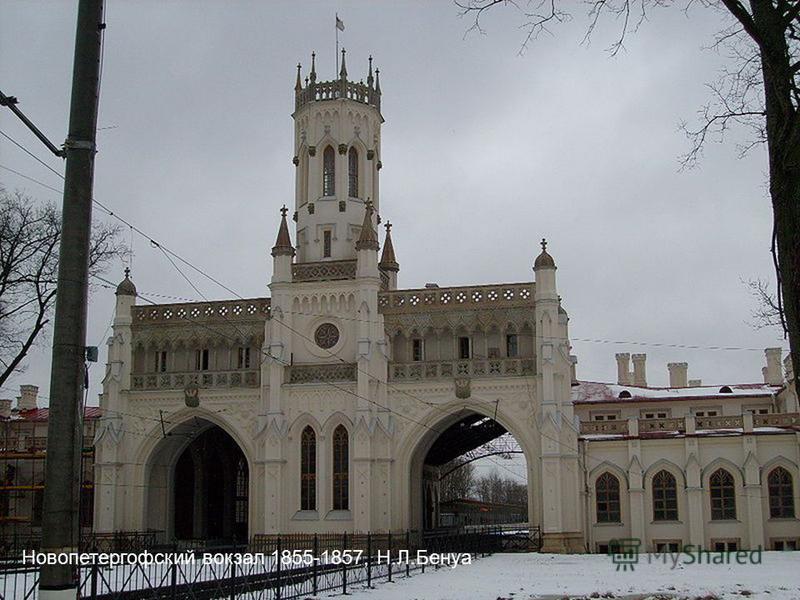 Новопетергофский вокзал 1855-1857, Н.Л.Бенуа