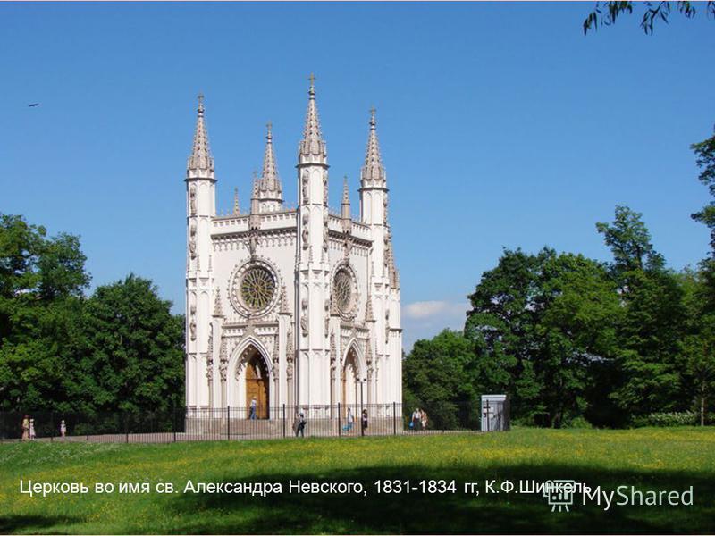 Церковь во имя св. Александра Невского, 1831-1834 гг, К.Ф.Шинкель