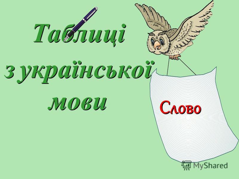 Таблиці з української мови Таблиці з української мови Слово Слово
