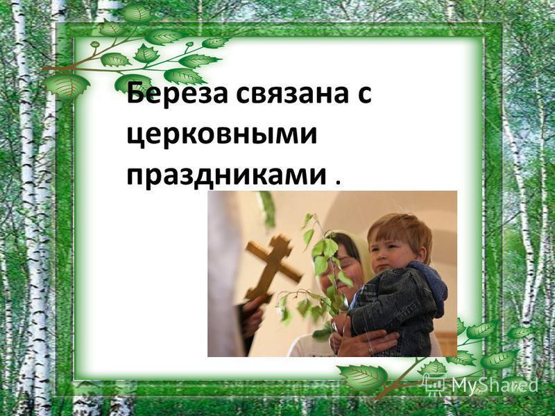 Береза связана с церковными праздниками.