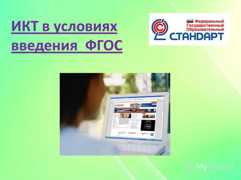 ИКТ в условиях введения ФГОС