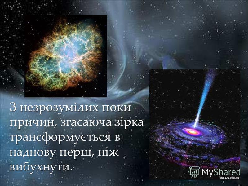 З незрозумілих поки причин, згасаюча зірка трансформується в наднову перш, ніж вибухнути.