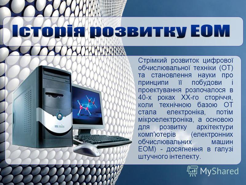 Стрiмкий розвиток цифрової обчислювальної технiки (ОТ) та становлення науки про принципи її побудови i проектування розпочалося в 40-х роках ХХ-го сторiччя, коли технiчною базою ОТ стала електронiка, потiм мiкроелектронiка, а основою для розвитку арх