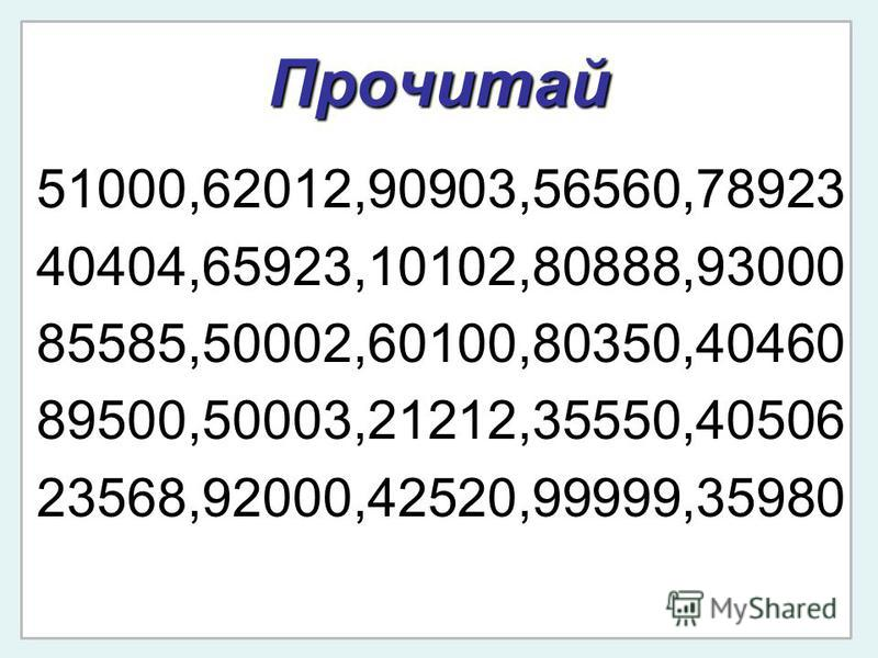 Прочитай 51000,62012,90903,56560,78923 40404,65923,10102,80888,93000 85585,50002,60100,80350,40460 89500,50003,21212,35550,40506 23568,92000,42520,99999,35980