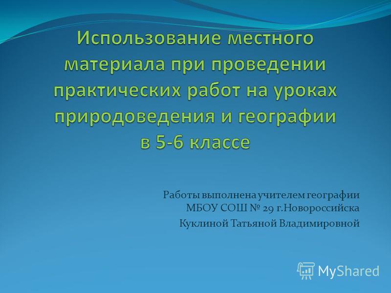 Работы выполнена учителем географии МБОУ СОШ 29 г.Новороссийска Куклиной Татьяной Владимировной