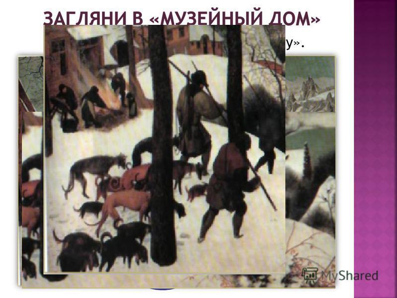 Питер Брейгель «Охотники на снегу».