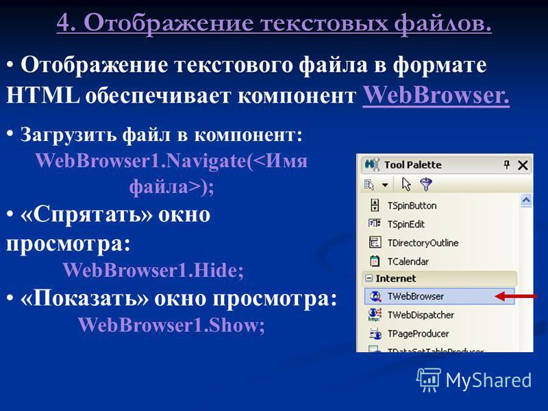 4. Отображение текстовых файлов. Загрузить файл в компонент: RichEdit1.Lines.LoadFromFile (<Имя файла>); Очистить компонент: RichEdit1.Clear; Редактирование текста в компоненте обеспечивают свойства SelAttributes (форматирование выделенных символов)