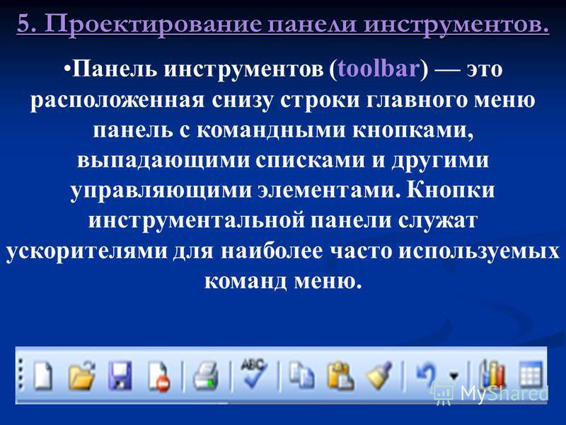 Отображение текстового файла в формате HTML обеспечивает компонент WebBrowser. 4. Отображение текстовых файлов. Загрузить файл в компонент: WebBrowser1.Navigate(<Имя файла>); «Спрятать» окно просмотра: WebBrowser1.Hide; «Показать» окно просмотра: Web