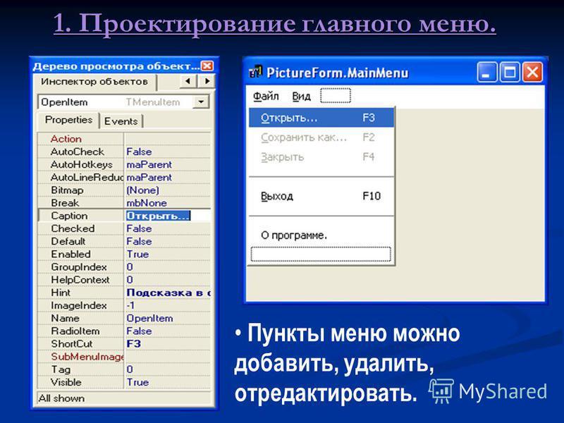 О сновное свойство компонента MainMenu: Items – Оно обеспечивает доступ к пунктам меню. Редактирование пунктов меню выполняется в специальном окне Дизайнера Меню (Menu Designer). Вызов Дизайнера Меню осуществляется из локального меню компонента MainM