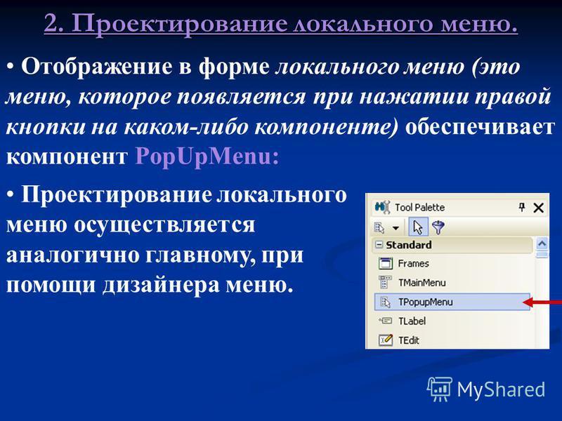 Обработка команд меню заключается в написании обработчика события OnClick для каждого пункта меню. 1. Проектирование главного меню.