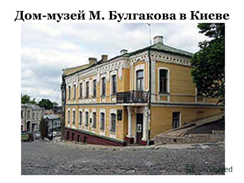 Дом-музей М. Булгакова в Киеве