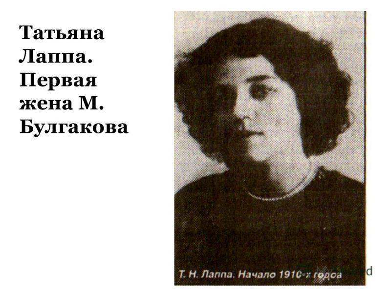 Татьяна Лаппа. Первая жена М. Булгакова