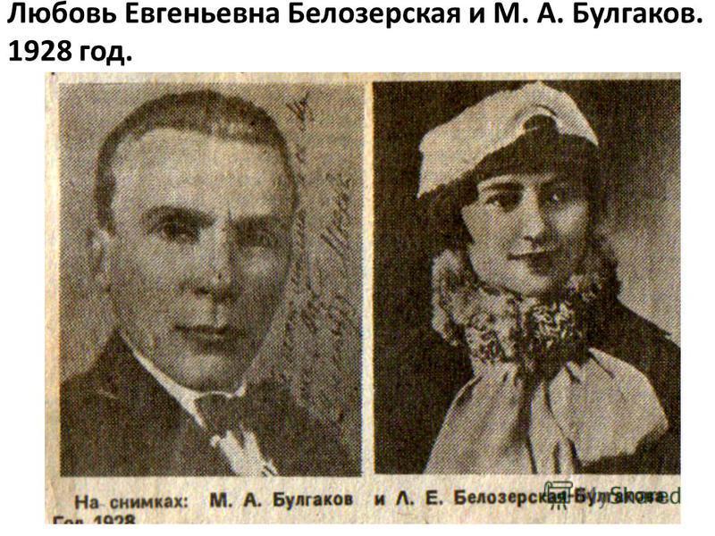 Любовь Евгеньевна Белозерская и М. А. Булгаков. 1928 год.