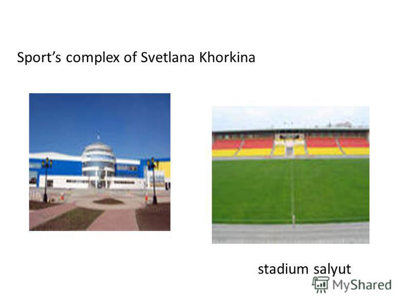 Sports complex of Svetlana Khorkina stadium salyut
