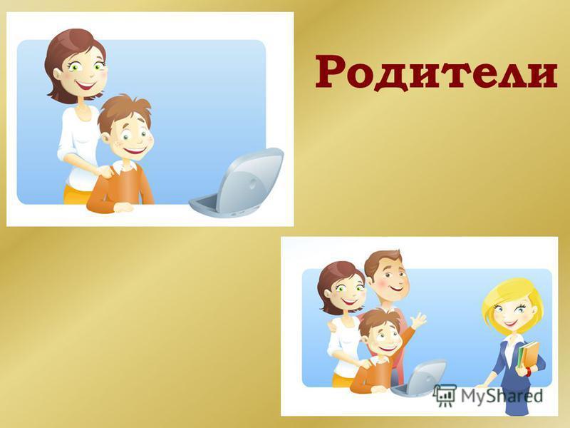 18 Родители