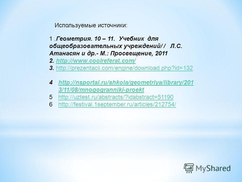 1.Геометрия. 10 – 11. Учебник для общеобразовательных учреждений/ / Л.С. Атанасян и др.- М.: Просвещение, 2011 2. http://www.coolreferat.com/http://www.coolreferat.com/ 3. http://prezentacii.com/engine/download.php?id=132http://prezentacii.com/engine