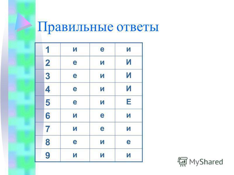 Правильные одветы 1 или 2 еиИ 3 еиИ 4 еиИ 5 еиЕ 6 или 7 или 8 ие 9 иии