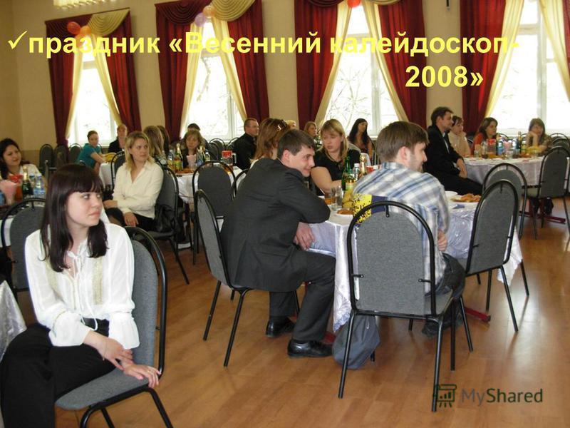 праздник «Весенний калейдоскоп- 2008»
