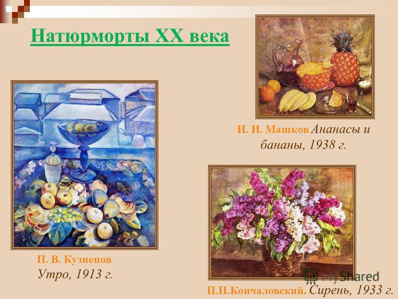 Последним крупным приобретением Павла Михайловича Третьякова были Богатыри В.М. Васнецова. Они сразу были помещены в зал, где и находятся по сей день. В. М. Васнецов
